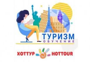 Обучение специалистов туристической отрасли
