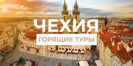 Горящие туры в Чехию