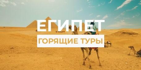 Горящие туры в Египет в 2021 году из Алматы, Нур-Султана