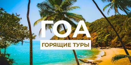 Горящие туры на ГОА из Алматы в 2021 году