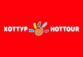 Горящие туры из Казахстана от турфирмы HOT TOUR