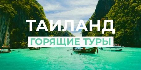 Горящие туры в Тайланд из Алматы и Нур-Султана в 2021 году