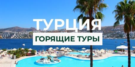 Горящие туры в Турцию из Алматы в 2021 году