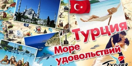 11 интересных фактов о Турции